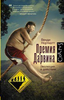 Норткатт В. - Премия Дарвина обложка книги