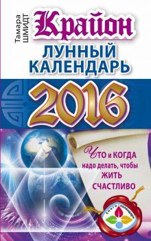 Шмидт Тамара - КРАЙОН. Лунный календарь 2016. Что и когда надо делать, чтобы жить счастливо обложка книги
