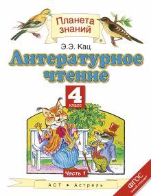 Кац Э.Э. - Литературное чтение. 4 класс. Учебник. Часть 1 обложка книги