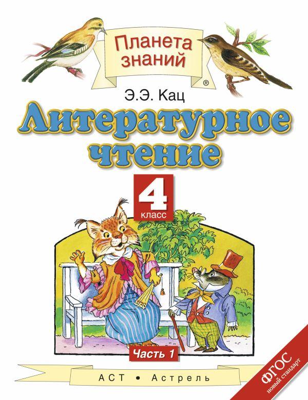 Литературное чтение. 4 класс. Учебник. Часть 1 Кац Э.Э.