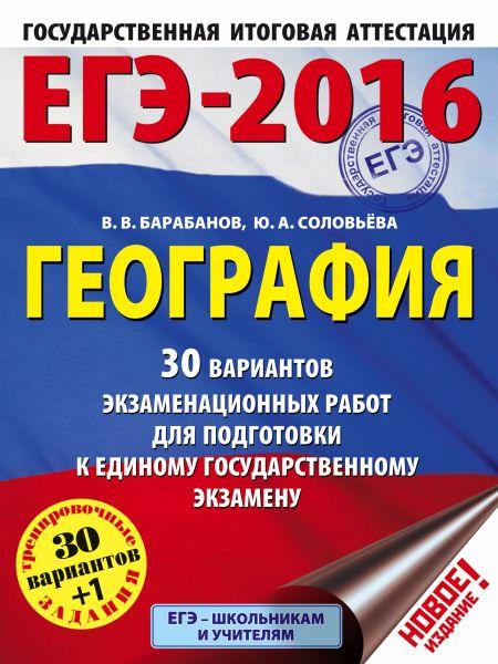 ЕГЭ-2016. География (60х84/8) 30 вариантов экзаменационных работ для подготовки к ЕГЭ