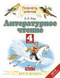Литературное чтение. 4 класс. Часть 2. Учебник
