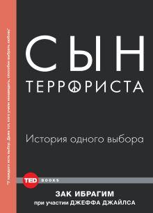 Ибрагим З. - Сын террориста обложка книги