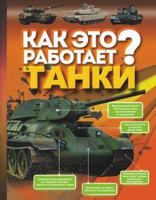Проказов Б. - Танки обложка книги