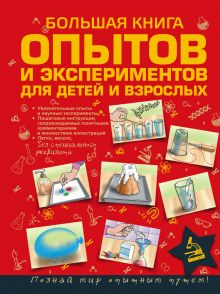 Бушкин А.Г. - Большая книга опытов и экспериментов для маленьких детей и взрослых обложка книги