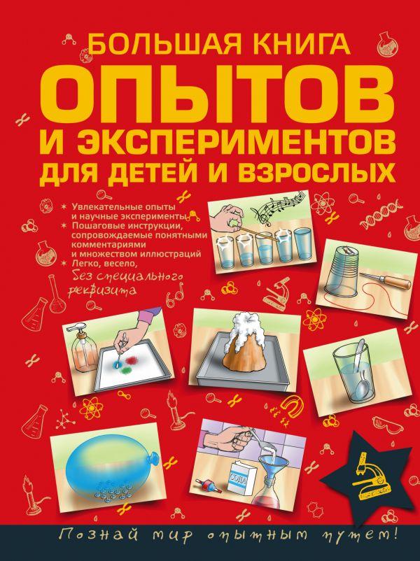 Большая книга опытов и экспериментов для детей и взрослых Бушкин А.Г.