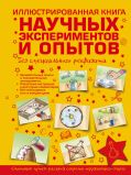 Иллюстрированная книга научных экспериментов и опытов без специального реквизита от ЭКСМО