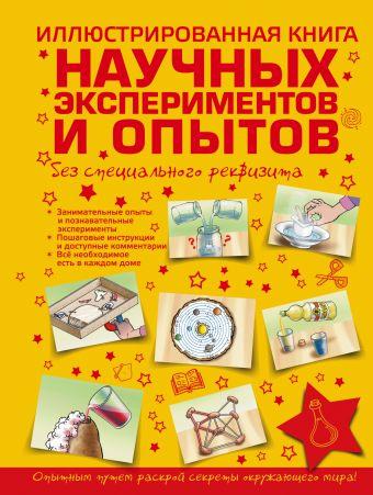 Иллюстрированная книга научных экспериментов и опытов без специального реквизита .