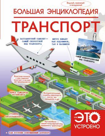 Большая энциклопедия. Транспорт Ликсо В.В., Мерников А.Г.