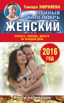 Зюрняева Тамара - Женский лунный календарь на 2016 год. Красота, любовь, деньги на каждый день обложка книги