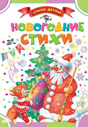 Новогодние стихи Маршак С.Я., Барто А.Л., Чуковский К.И. и др.