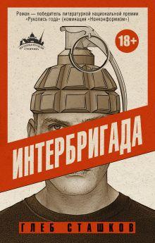 Сташков Г.В. - Интербригада обложка книги