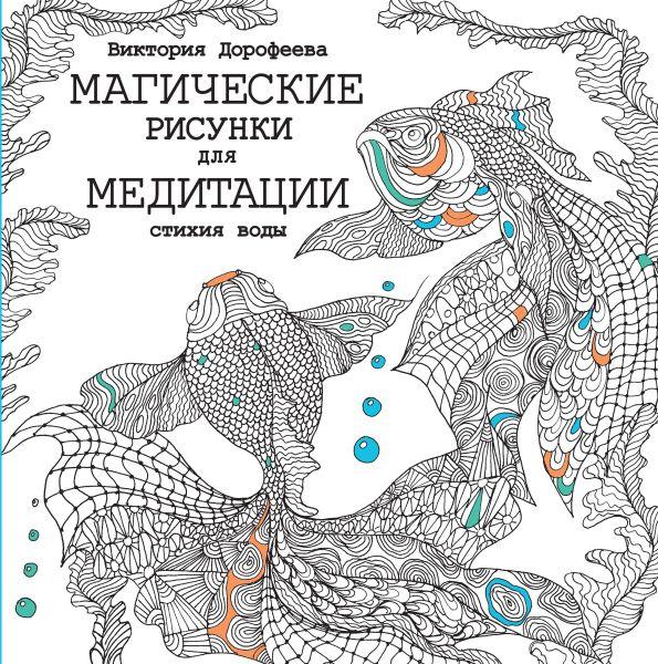 Магические рисунки для медитации. Стихия воды