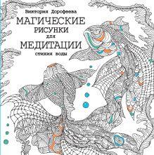Дорофеева В.А. - Магические рисунки для медитации. Стихия воды обложка книги