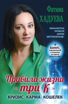Хадуева Ф.М. - Правила жизни три К: кризис, карма, кошелек (+ бонус) обложка книги