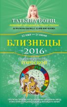 Близнецы. Самый полный гороскоп на 2016 год. 22 мая - 21 июня