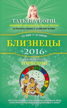 Борщ Татьяна - Близнецы. Самый полный гороскоп на 2016 год. 22 мая - 21 июня обложка книги