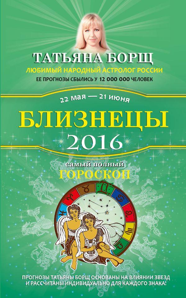 Близнецы. Самый полный гороскоп на 2016 год. 22 мая - 21 июня Борщ Татьяна
