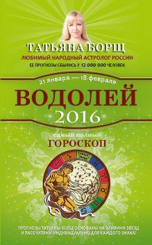 Борщ Татьяна - Водолей. Самый полный гороскоп на 2016 год. 21 января - 18 февраля обложка книги
