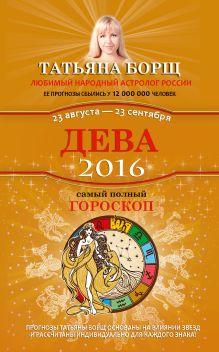 Борщ Татьяна - Дева. Самый полный гороскоп на 2016 год. 23 августа - 23 сентября обложка книги
