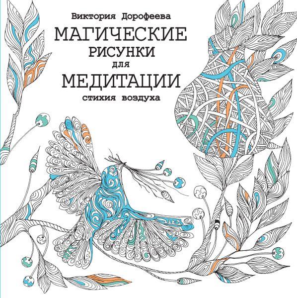 Магические рисунки для медитации. Стихия воздуха