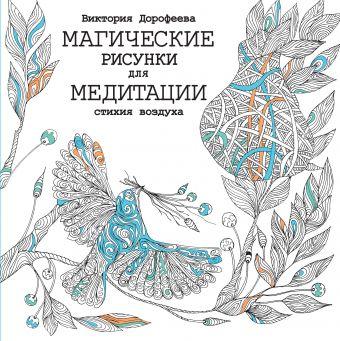 Магические рисунки для медитации. Стихия воздуха Дорофеева В.А.