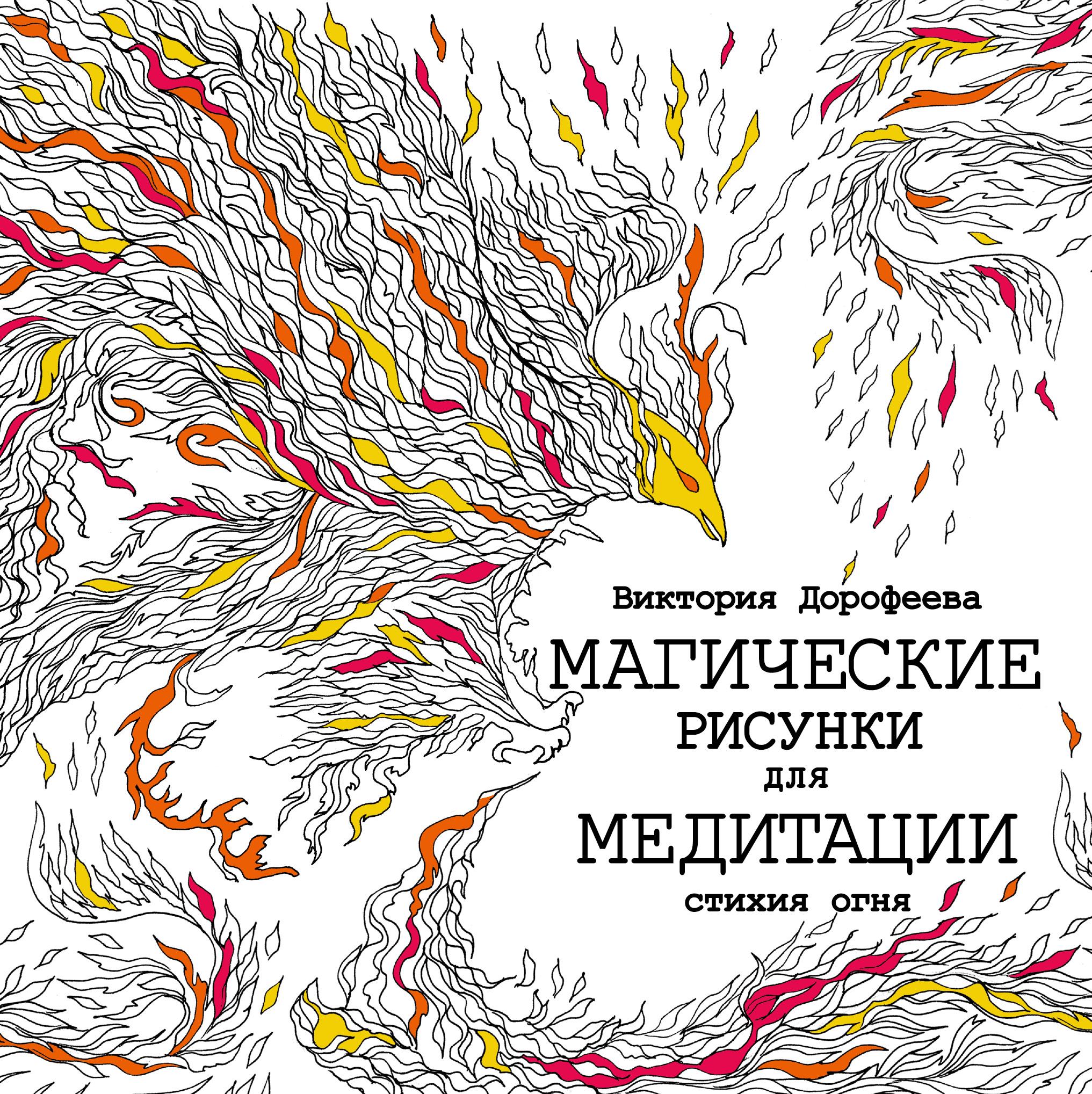Магические рисунки для медитации. Стихия огня ( Дорофеева В.А.  )