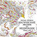 Магические рисунки для медитации. Стихия огня