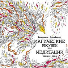 Дорофеева В.А. - Магические рисунки для медитации. Стихия огня обложка книги