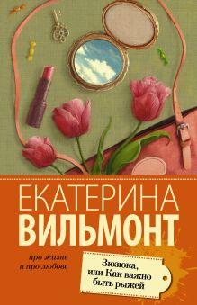 Вильмонт Е.Н. - Зюзюка, или как важно быть рыжей обложка книги