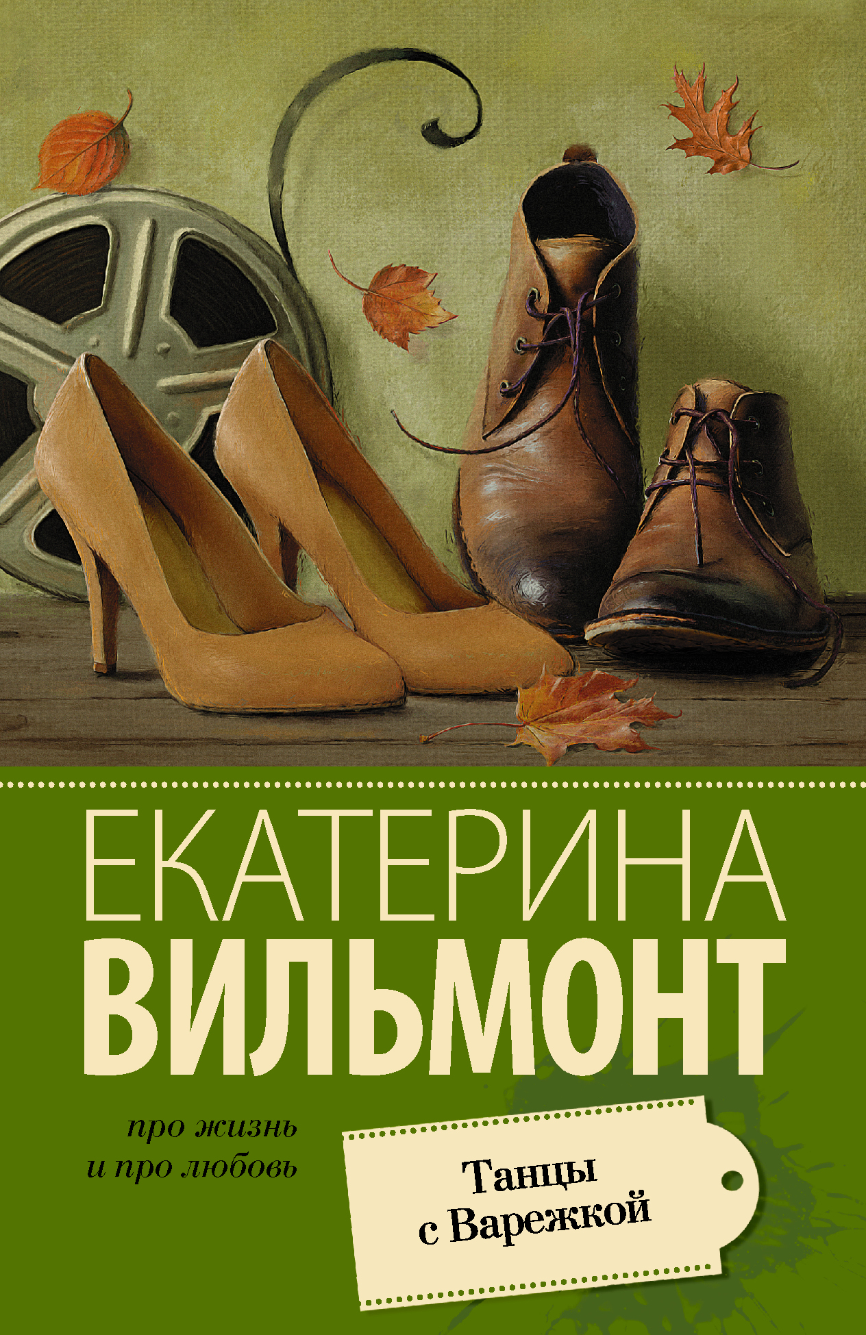 Вильмонт Е.Н. Танцы с Варежкой танцы с варежкой