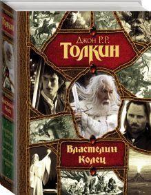 Властелин Колец обложка книги
