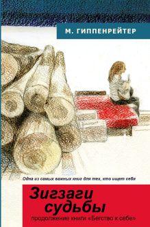 Гиппенрейтер Мария - Зигзаги судьбы обложка книги