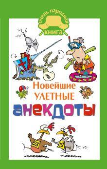 Маркина Е.В. - Новейшие улетные анекдоты обложка книги