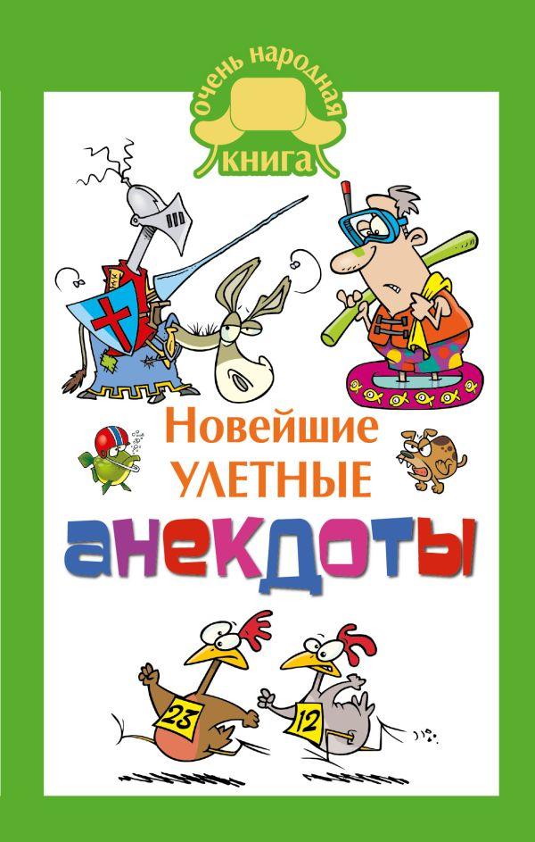 Новейшие улетные анекдоты Маркина Е.В.