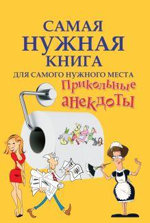 . - Прикольные анекдоты обложка книги