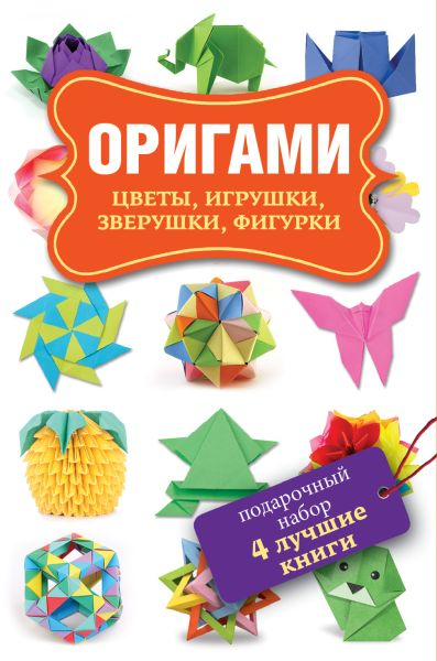 Оригами. Подарочный набор из 4х книг