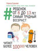 Суркова Л.М. - Ребенок от 8 до 13 лет: самый трудный возраст' обложка книги