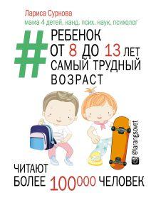Суркова Л.М. - Ребенок от 8 до 13 лет: самый трудный возраст обложка книги