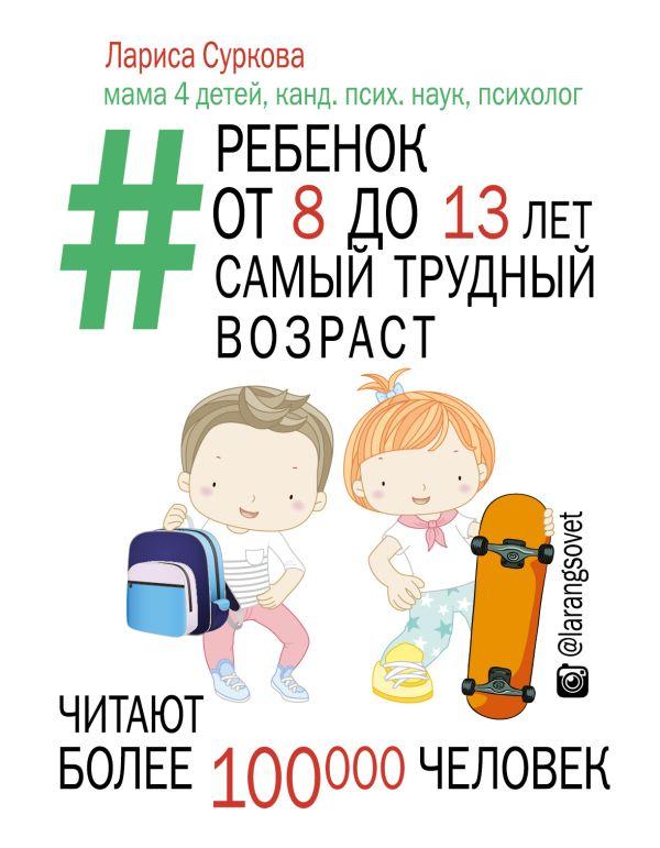 Ребенок от 8 до 13 лет: самый трудный возраст Суркова Л.М.