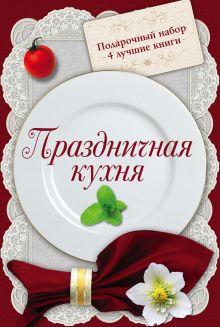 - Праздничная кухня. Подарочный набор из 4х книг обложка книги