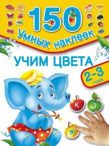 Дмитриева В.Г., Горбунова И.В., Двинина Л.В. - Учим цвета . 2-3 года обложка книги