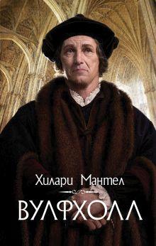 Мантел Хилари - Вулфхолл обложка книги