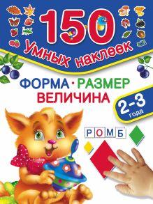 Дмитриева В.Г., Воронова О., Горбунова И.В. - Форма. Размер. Величина. 2-3 года обложка книги