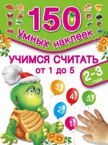 Дмитриева В.Г., Горбунова И.В. - Учимся считать 1,2,3,4,5. 2-3 года обложка книги