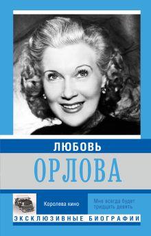 Мишаненкова Е.А. - Любовь Орлова обложка книги