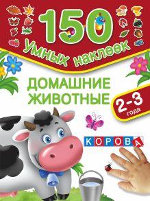 Дмитриева В.Г., Горбунова И.В. - Домашние животные. 2-3 года обложка книги