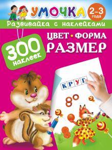 Малышкина М., Горбунова И.В. - Цвет, Форма, Размер обложка книги