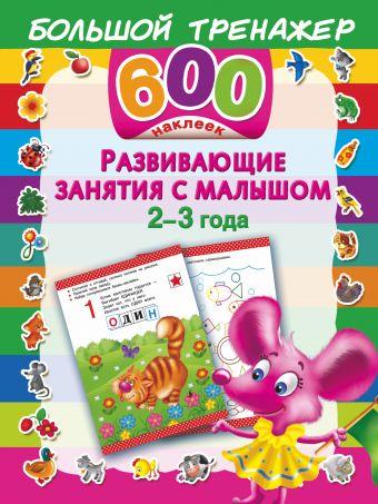Развивающие занятия с малышом 2-3 года Дмитриева В.Г., Воронова О., Горбунова И.В.