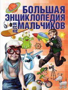 Чайка Е.С. - Большая энциклопедия для мальчиков обложка книги